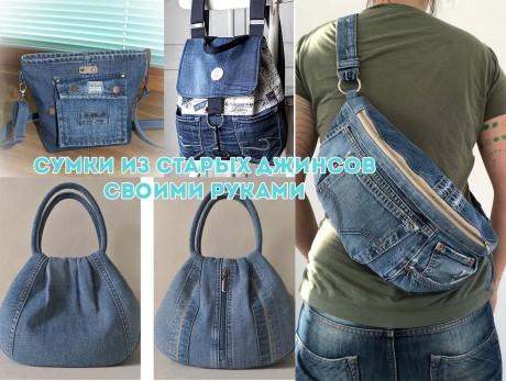 сумки из старых джинс своими руками
