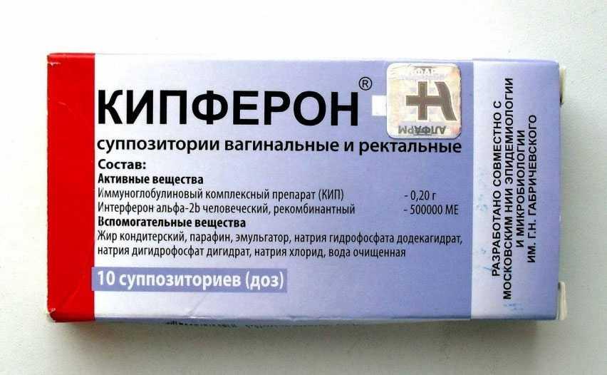 кипферон упаковка