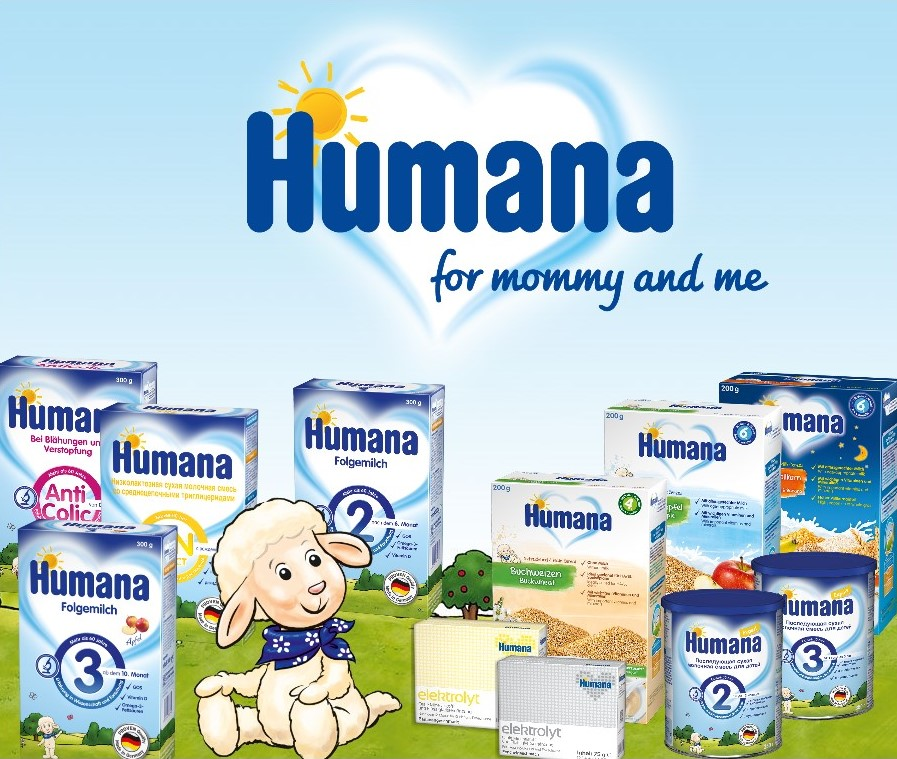 бренд хумана