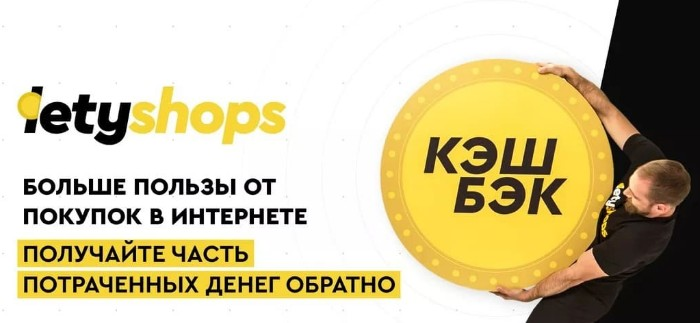 Кэшбэк сервис Letyshops и его преимущества