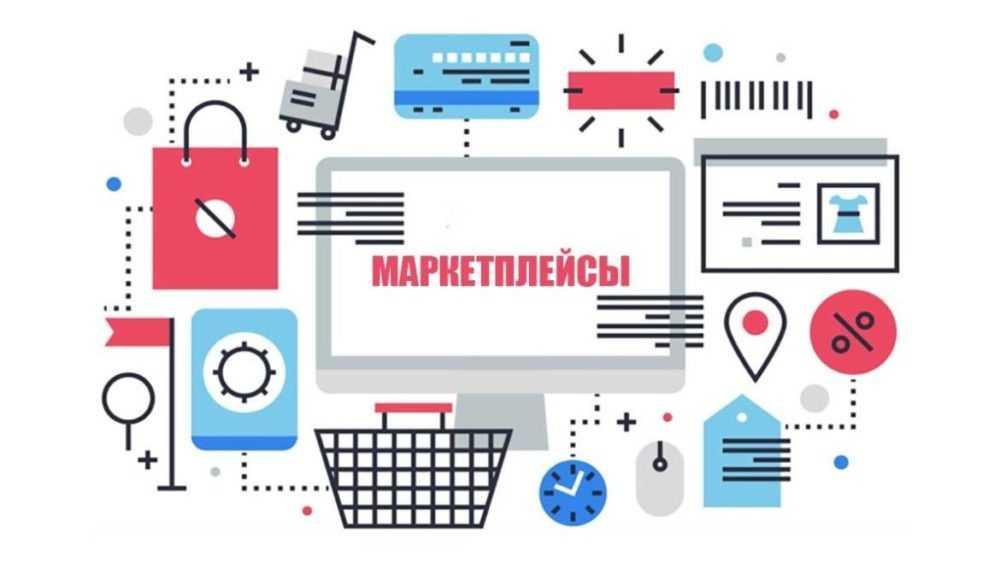 Главные особенности современных маркетплейсов